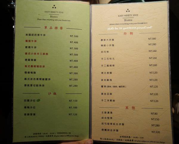 E95餐酒館DSC07822-crop.JPG