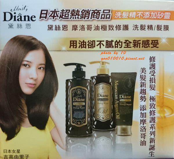 日本超熱銷洗髮品牌–黛絲恩摩洛哥油極致修護系列