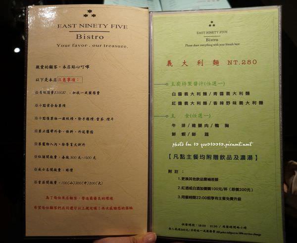 E95餐酒館DSC07820-crop.JPG
