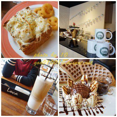 【口碑券】高雄-Loca露卡早午餐咖啡館~輕食下午茶