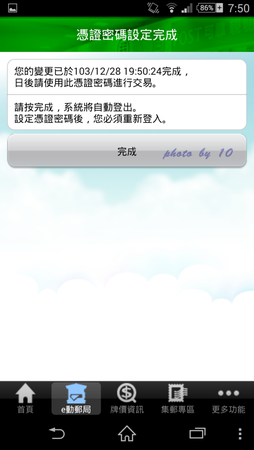 Screenshot_2014-12-28-19-50-31-crop.png