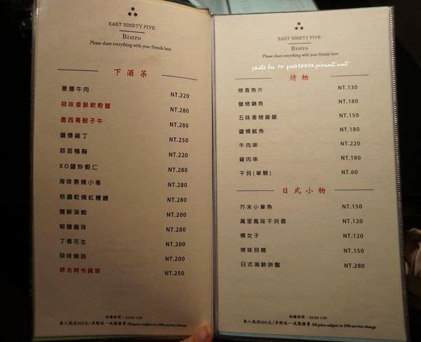 E95餐酒館DSC07823-crop.JPG