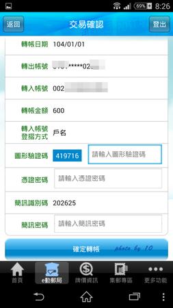 Screenshot_2015-01-01-20-26-35-crop.png