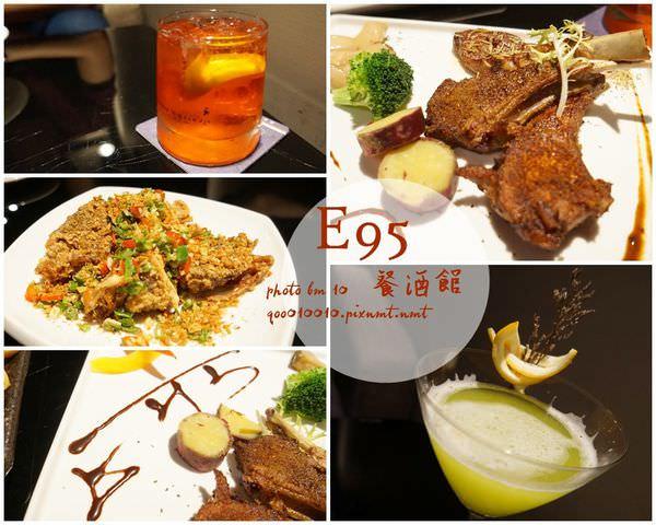 E95餐酒館0