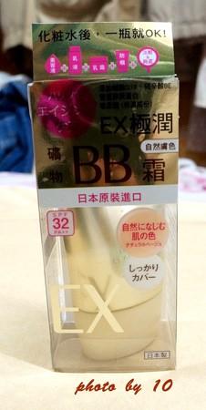 底妝●膚蕊Freshel-淨柔礦物BB霜(極潤)