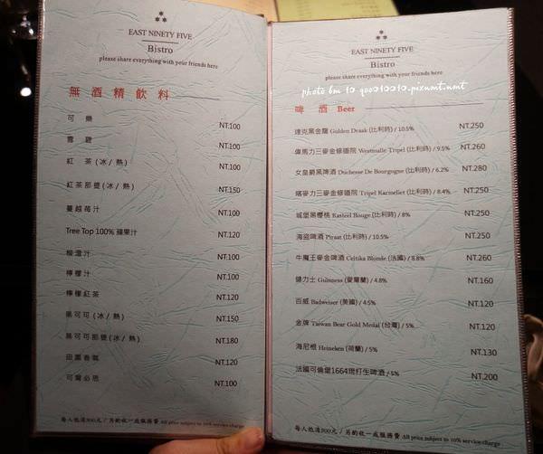 E95餐酒館DSC07824-crop.JPG