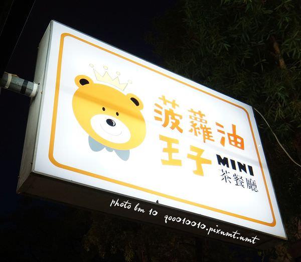 【口碑券】高雄-菠蘿油王子mini茶餐廳(高雄中華店)