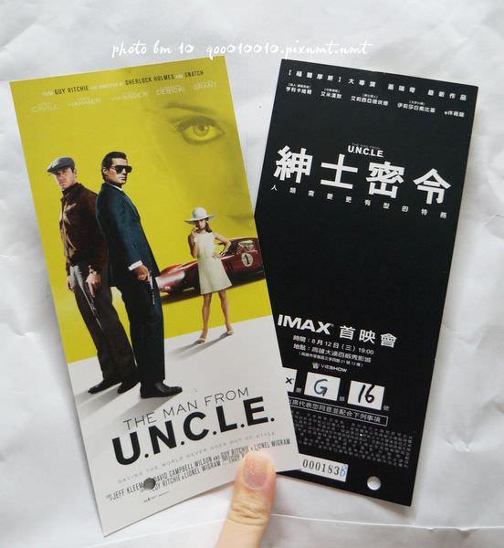 高雄威秀影城-The Man from U.N.C.L.E.紳士密令IMAX版(可能有雷吧?)