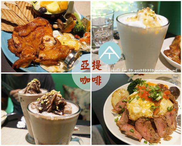 屏東美食○A&T亞提咖啡。高CP值早午餐(大推板腱牛排&雞腿排!)