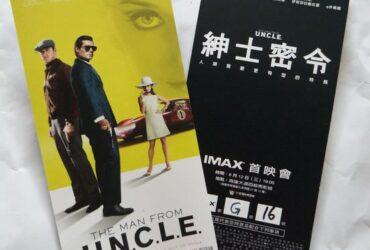 高雄威秀影城-The Man from U.N.C.L.E.紳士密令IMAX版(可能有雷吧?)