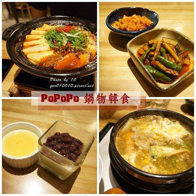 【口碑券】高雄左營-PoPoPo鍋物韓食~外觀像咖啡廳的創意韓食
