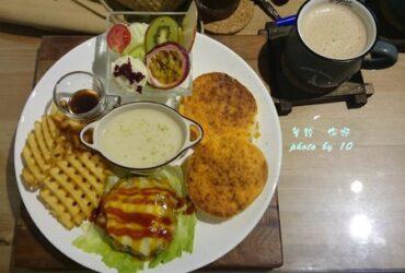 屏東-爹說。你好○拼盤好豐富的早午餐/晚餐